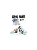 二手書博民逛書店 《優勢購屋MUST BUY》 R2Y ISBN:957826254X│方宗廉