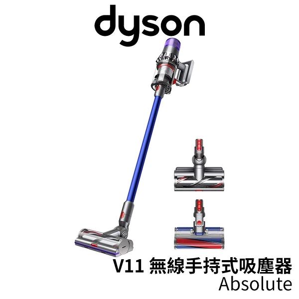 dyson戴森 V11 Absolute 無線手持式吸塵器 藍色 (附二款主吸頭)送吸塵器專用架
