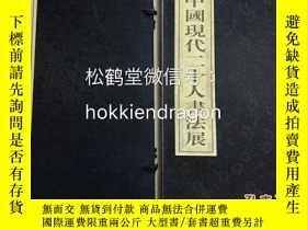 二手書博民逛書店罕見《中國現代二十人書法展》1冊全,有帙,爲2007年在日本舉辦