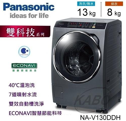 【佳麗寶】-留言享加碼折扣(Panasonic國際牌)變頻雙科技 滾筒 洗脫烘 洗衣機-13kg【NA-V130DDH】
