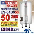 【TENCO電光牌】ES84B系列 ES-84B050 貯備型耐壓式 不鏽鋼電能熱水器 50加侖 【不含安裝、區域限制】