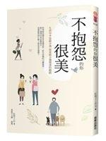 二手書博民逛書店 《不抱怨的你 很美》 R2Y ISBN:9789863901563│紅娘子工作室