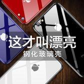 蘋果6splus手機殼iphone6plus硅膠i6女款玻璃潮男蘋果6s保護套六新款防摔sp個性創意全包ip玻璃鏡面