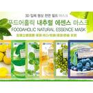 韓國 FoodAHolic 3D 全頸立體面膜 保濕/亮白/緊緻/清潔/舒緩 多款