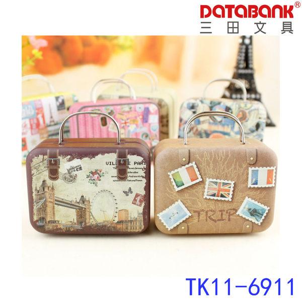 皮箱鐵盒零錢包 TK11-6911 鐵盒 小收納 皮箱造型 硬殼零錢包 DATABANK