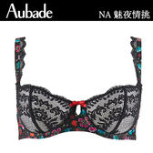 Aubade-魅夜情挑B-E印花蕾絲薄襯內衣(黑)NA