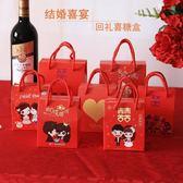 婚慶用品結婚喜糖盒子創意伴手禮品盒手提喜糖禮盒婚禮喜糖袋  初見居家