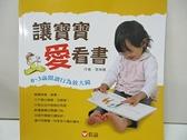 【書寶二手書T3/保健_DZQ】讓寶寶愛看書_李坤珊