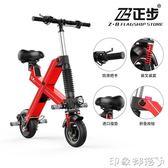 正步 折疊電動車自行車代駕代步車便攜小型迷你成人電瓶車滑板車 igo 全館免運