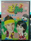 挖寶二手片-B15-051-正版DVD-動畫【塗Y森林:創意塗ㄚㄚ 雙碟】-套裝 幼兒教育 YOYOTV