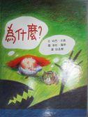 【書寶二手書T4/少年童書_QJB】為什麼?_林西.坎普,湯尼.羅斯