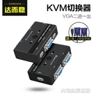 切換器kvm切換器二進一出切屏器2口vga鍵盤鼠標USB共享器雙電腦主機共用顯示器 快速出貨