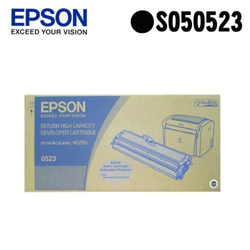 【指定款】EPSON S050523 原廠黑色高容量碳粉匣