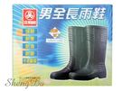 【雨具系列】三和牌男全長雨鞋~內襯針織棉.耐寒耐磨耐油.強韌~( SRH071)