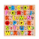 早教數字拼圖幼嬰兒童益智手抓字母拼圖板配對玩具積木制1-2-3歲/米蘭世家