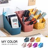 多格桌面收納盒 置物 整理 客廳 臥房 浴室 洗漱 遙控器 雜物 摩登系列 文具【F039】MY COLOR