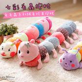 R.Q.POLO【七彩毛毛蟲】絨毛抱枕/長型抱枕/布偶娃娃玩具/擺飾禮物(三種款式)