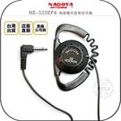 《飛翔無線3C》NAGOYA NE-320EP4 無線電耳套單音耳機◉公司貨◉適用車機 TM-V71A IC-2730A