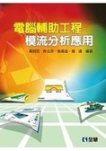 電腹D異U工程模流分析應用(06135)