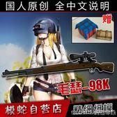 模蛇絕地求生吃雞98K狙擊紙模型武器槍械3d立體手工制作圖紙軍事 美芭