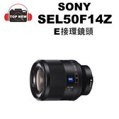 SONY SEL50F14Z E接環 鏡頭  【台南-上新】 大光圈 定焦鏡 單眼 相機 公司貨