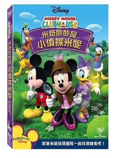 米奇妙妙屋:小偵探米妮 DVD(購潮8)