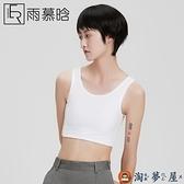 束胸les塑胸背心夏季束胸衣透氣大胸顯小內衣【淘夢屋】