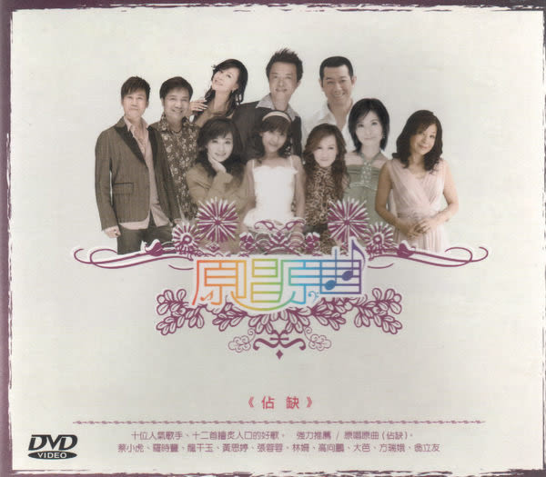 原唱原曲 1 佔缺 DVD(購潮8)
