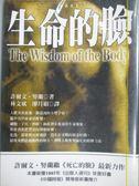 【書寶二手書T2/翻譯小說_MRL】生命的臉_許爾文‧努蘭