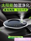 車載凈化器 太陽能車載空氣凈化器汽車用除異味負離子氧吧車內香薰噴霧加濕器 裝飾界 免運