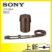 SONY LCS-QXA 專用攜行包for ILCE-QX1 《台南/上新/索尼公司貨/現貨》