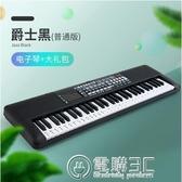 兒童初學女孩多功能電子琴男孩初學者61鍵鋼琴寶寶家用玩具琴 雙十二全館免運