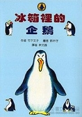 書立得-冰箱裡的企鵝【絕版】
