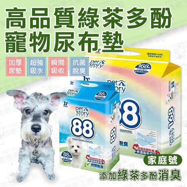 高品質綠茶多酚寵物尿布墊-家庭號 寵物尿墊 家庭號 狗尿墊 尿墊 吸水尿墊 抗菌脫臭 超強吸水