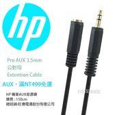 1.5米 旺德電通經銷 【HP028GBBLK】 3.5mm 均可適用 AUX 音源線 音源 傳輸 公對母 (黑色)