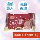 福義軒巧克力薄片30g可素食(蛋奶素)餅乾點心 歐文購物