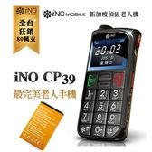 iNO CP39 極簡風老人機3G版+電池(黑色)