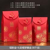 【40枚入】喜糖禮盒結婚糖果盒子婚慶中國風喜糖袋【奇趣小屋】