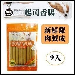 *King Wang*BOW WOW 雞肉起司火腿條9條