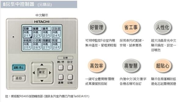 《日立 HITACHI》埋入型冷暖 尊榮(NF) 系列 R410A變頻1對1 RAD-32NF/RAC-32NK1 (含基本安裝)