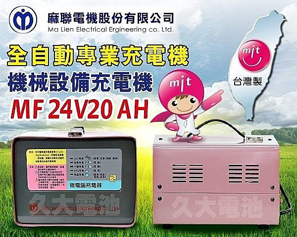 ✚久大電池❚麻聯電機 MF2420 24V 20A 全自動電動機械設備專用充電機 拖板車 堆高機 掃地機