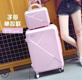 韓版行李箱女萬向輪ins網紅小型20旅行拉桿箱密碼皮箱子母箱 『歐韓流行館』