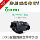 【送64G】DOD Hummer SR1...