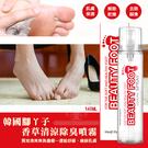 韓國腳ㄚ子香草清涼除臭噴霧140ml