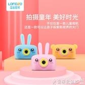 特賣兒童相機 藍宙/LANDZO 兒童數碼相機可拍照隨身小型玩具攝像機小孩生日禮物 LX