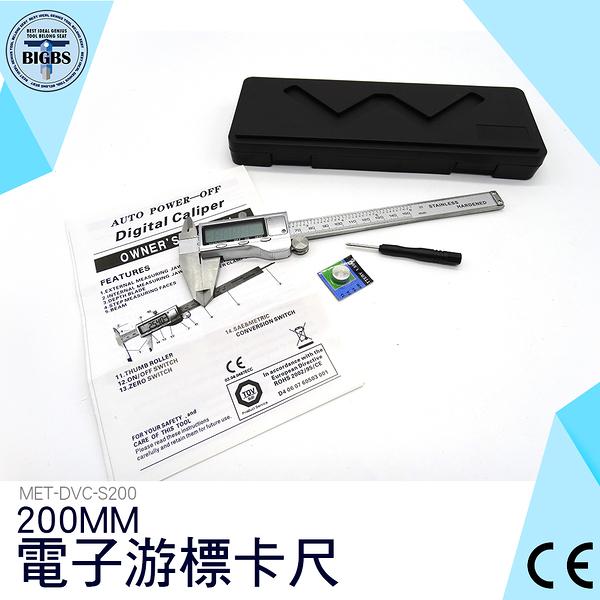 液晶卡尺 200mm 0.01mm 0.0005in 大螢幕電子數位游標卡尺