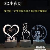 檯燈創意夢幻3d插電臥室床頭燈led小夜燈嬰兒喂奶燈迷你生日禮物 igo陽光好物