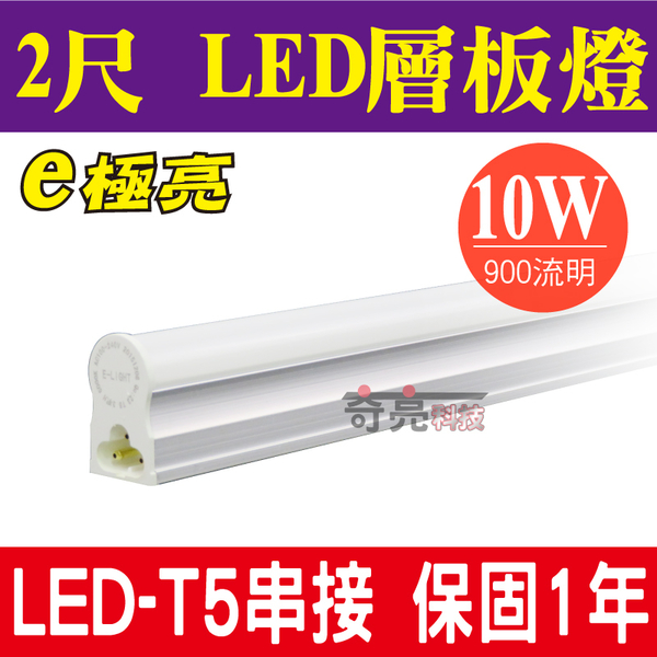 E極亮【奇亮科技】含稅  T5 2尺層板燈 LED層板燈 10W 燈管+燈座 一體成型 全電壓 串接燈照明