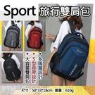 攝彩@Sport旅行雙肩包 防潑水 大容量雙肩包 運動 商務後背包 旅行收納背包 筆電包 平板 休閒旅遊