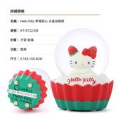 讚爾藝術 JARLL~Hello Kitty45週年 草莓甜心 水晶球擺飾(KT18122) 三麗鷗 KT系列 現貨+預購